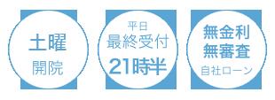 土曜開院/平日最終受付21時/無金利・無審査自社ローン