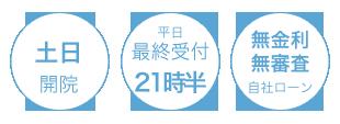 土日開院/平日最終受付21時半/無金利・無審査自社ローン